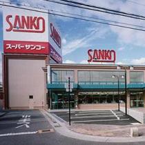 スーパーサンコー 八尾店