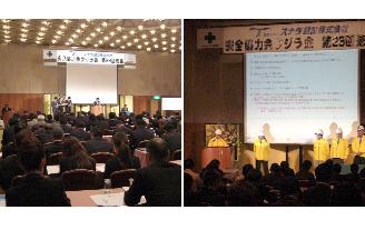 第26期(第23回)総会 リーガロイヤルホテル大阪