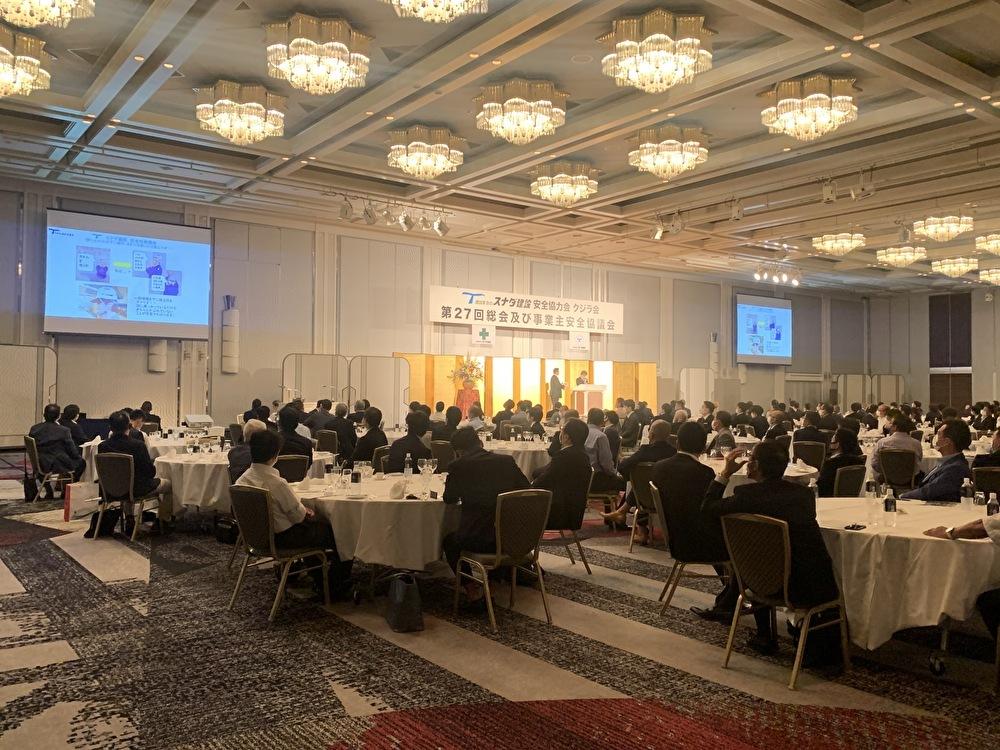 安全協力会 第27総会・安全大会